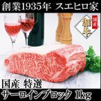 牛肉 国産黒毛和牛 霜降りサーロインブロック1kg(約5〜6人前) お肉 お歳暮 肉 ギフト ブランド肉 お取り寄せ グルメ