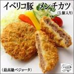 イベリコ豚 メンチカツ 5個×90g  ミンチカツ ベジョータ 豚肉  お歳暮 お正月 お惣菜