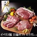 イベリコ豚 お肉 景品 目録 6000円 コース ゴルフコンペ ギフト セット パネル付き 二次会 人気 おすすめ 豚肉
