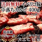 焼肉 カルビ  イベリコ豚中落ちカルビ焼き肉用400g ベジョータ お取り寄せ BBQ バーベキュー
