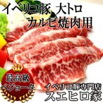 イベリコ豚幻のおおトロカルビ焼肉 200g ベジョータ