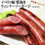 イベリコ豚粗挽きウィンナー ソーセージ (150g×2P)(BBQ バーベキュー) お取り寄せ お中元 肉