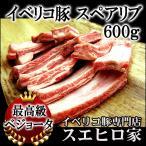 イベリコ豚 骨付き スペアリブ 肉 600g ベジョータ 冷凍 ブロック 冷凍 お取り寄せ お歳暮 お正月
