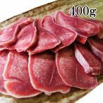 イベリコ豚タン焼肉400g(2〜3人前)(豚たん)ホルモン