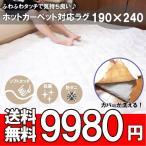 ふわふわ ムートン風 ラグマット ホワイト ブラウン キャメル 手洗い可能 防ダニ 190×240[モリリン]