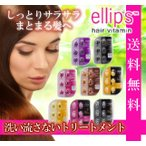 ショッピングトリートメント [送料無料] ellips エリップス 洗い流さないトリートメント 選べる全8種 ヘアオイル モロッカンオイル バリコスメ エリプス