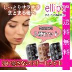 [送料無料] ellips エリップス 洗い流さないトリートメント 人気の3種セット プロケラチン配合 ヘアオイル モロッカンオイル バリコスメ エリプス