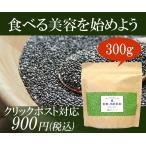 [送料無料] チアシード 300g スーパーフード ダイエット オメガ3 美容食 健康 激安 新品