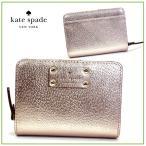 kate spade ケイトスペード 二つ折り財布 レザー ピッグスキン風 ウェルズリー ローズゴールド wlru1745-717/cara