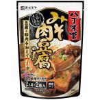 八丁味噌みそ肉豆腐の素 1袋(2人前×2袋入)