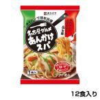 名古屋グルメ あんかけスパ 1箱(12食入)