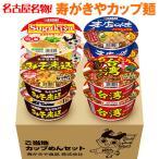寿がきやカップ麺セット 4種×各2食入 / 送料無料 / 名古屋 ご当地ラーメン