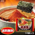 辛辛魚らーめん辛辛MAXバージョン 1箱(10食入)  /  送料無料  /  激辛ラーメン