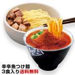 辛辛魚つけ麺3食チャーシュー付