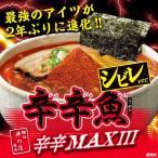 袋タイプ辛辛魚らーめん辛辛MAX3シビレver.1箱10食入 激辛ラーメン すがきや Sugakiya 寿がきや