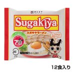 (即席) Sugakiyaラーメン 1箱(12食入)  70周年記念パッケージ