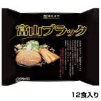 即席 富山ブラックラーメン 1箱12食入