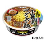 (カップ)小田原系タンタン麺 1箱(12食入) ご当地ラーメン