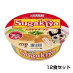 (カップ)Sugakiyaラーメン 1箱(12食入)  70周年記念パッケージ