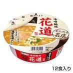 味噌麺処花道監修 濃厚味噌ラーメン 1箱(12食入)