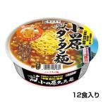 (カップ)小田原タンタン麺 1箱(12食入) ご当地ラーメン