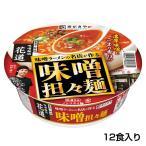 味噌麺処花道 味噌担々麺 1箱(12食入り)