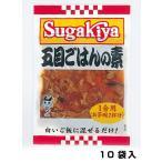 Sugakiya五目ごはんの素 1箱(10袋入り) ご当地グルメ すがきや スガキヤ 寿がきや