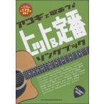 アコギで歌おう♪ヒット&定番ソングブック/(株)シンコーミュージックエンタテイメント
