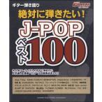 ギター弾き語り 絶対に弾きたいJ−POP ベスト100/(株)ヤマハミュージックメディア