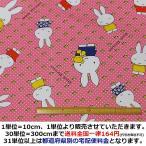 【ミッフィー ブロード生地の切り売り】 「JOYミッフィー(ピンク)」 巾92cm