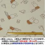 【ミッフィー ブロード生地の切り売り】 「ミッフィー トーイトーン」 巾92cm
