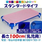 【スタンダードタイプ長さ100cm】保育園用コットカバー-綿100%ブロード