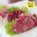 馬刺しの定番!スライス3種食べ比べセット(霜降り50g、赤身40g、フタエゴ40g、たれ付き)