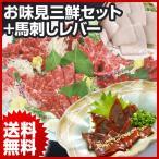 【お歳暮】お味見三鮮セット+レバー【送料無料】