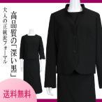 大きいサイズ ブラックフォーマル 喪服 礼服 ブラックアンサンブル アウトレット 上質素材の3ピースブラックアンサンブル15号