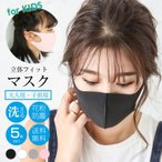 【即納】 洗えるマスク 5枚入り 繰り返し使用可能 立体マスク 男女兼用 大人 子供 レギュラー ウィルス【lgww-at2077】 【即納:2-5日】メ込
