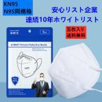 KN95マスク (N95同規格)5枚 3D 5層構造 不織布マスク【ウイルス/コロナ/対策】高性能マスク 男女兼用 成人サイズ 漏れない 三回