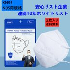 KN95マスク 送料無料 (N95同規格) 5枚セット 小さめ  5層構造 不織布 マスク ウイルス/コロナ/対策 高性能 男女兼用   漏れない 三回