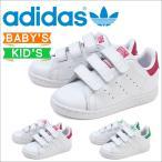 adidas アディダス スタンスミス スニーカー ベビー キッズ STAN SMITH CF I B32704 M20609 靴 ホワイト 10/8 追加入荷