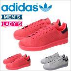 アディダス スタンスミス adidas originals スニーカー メンズ レディース STAN SMITH S80031 S80032 靴 グレー レッド オリジナルス 1/31 新入荷