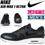 ショッピングNIKE NIKE ナイキ エアマックス スニーカー レディース WMNS AIR MAX 1 ULTRA ESSENTIALS エア マックス 1 704993-009 メンズ 靴 ブラック