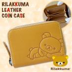 ショッピングリラックマ リラックマ Rilakkuma牛革コインケース キャメル