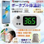 スマホ 体温計 温度計 非接触型 3段階の音と光で通知 iphone android 3端子選択可能