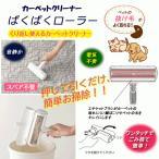 ペット 抜け毛 掃除 対策 ぱくぱくローラー カーペット お掃除 日本製 ハンディクリーナー 犬 猫 毛 経済的 エチケットブラシ 日本シール