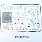水切り吸水マット カフェ柄 日本製 マイクロファイバー ふきん おしゃれ、ランチョンマット