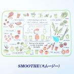 水切り吸水マット スムージー柄 日本製 マイクロファイバー ふきん おしゃれ、ランチョンマット