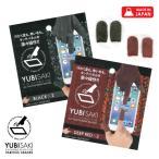 スマートフォン/タブレット/パソコン 指サック 手袋の上から YUBISAKI  2個セット BLACK  /  D・RED お返し/プチプレゼント トラックパッド タッチパネル