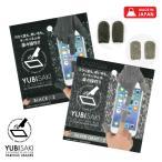 スマホ タブレット 指サック 手袋の上から YUBISAKI  2個セット BLACK SILVER GLAY シルバーグレー ipad ゲーム 新生活 プレゼント