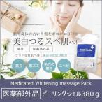 薬用 ピーリングジェル ヒーリンピーリンプレミアムプロスペックピーリングジェル 380g 医薬部外品 美白 ニキビ予防 肌荒れ 角質ごっそり 角質ケア セール