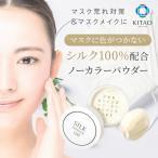 シルクパウダー フェイスパウダー9g ナチュラルメイク 化粧下地 アミノ酸 シルク100%